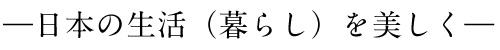 ―日本の生活(暮らし)を美しく―