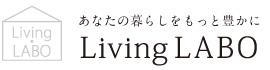 大阪の家事代行 リビング・ラボ